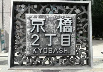 京橋周辺の事業主様へ