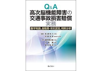 「Q&A 高次脳機能障害の交通事故損害賠償実務」発刊